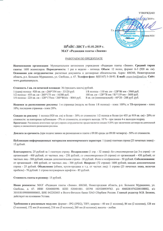 волго-вятский банк пао сбербанк россии бик 042202603